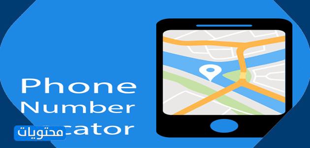 تطبيق phone locator