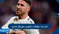 كم عدد بطولات راموس مع ريال مدريد