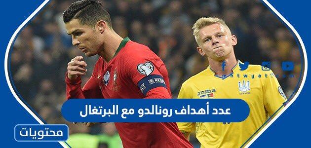 عدد أهداف رونالدو مع البرتغال
