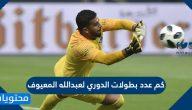 كم عدد بطولات الدوري لعبدالله المعيوف