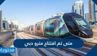 متى تم افتتاح مترو دبي