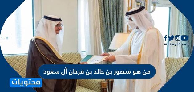 من هو منصور بن خالد بن فرحان آل سعود
