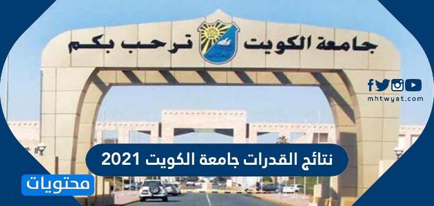 نتائج القدرات جامعة الكويت 2021