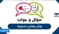 وش يعني نسويه