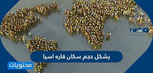 يشكل حجم سكان قاره اسيا