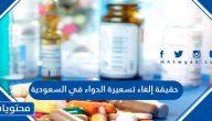حقيقة إلغاء تسعيرة الدواء في السعودية
