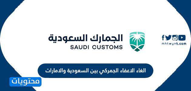 هل تم الغاء الاعفاء الجمركي بين السعودية والامارات