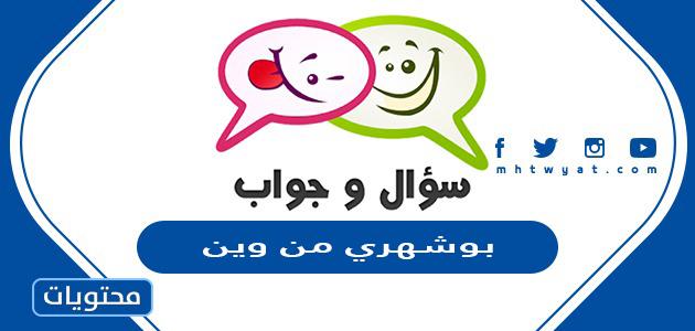 بوشهري من وين