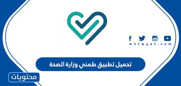 تحميل تطبيق طمني Tammini وزارة الصحة السعودية 2021