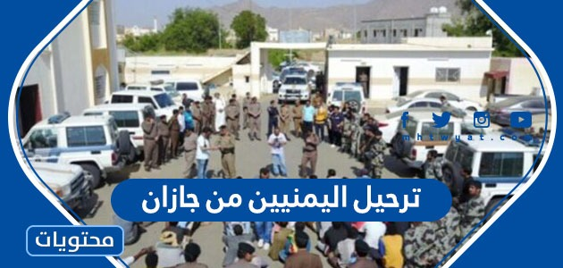 تفاصيل ترحيل اليمنيين من جازان
