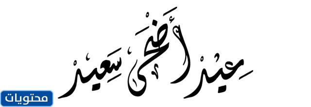 عيد اضحى مبارك png 1442