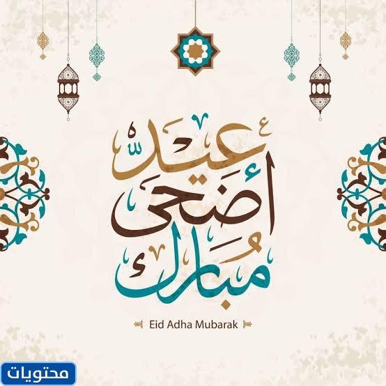 عيد اضحى مبارك png