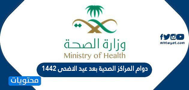 دوام المراكز الصحية بعد عيد الاضحى 1442 /2021 في السعودية