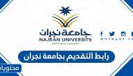 رابط التقديم بجامعة نجران edugate.nu.edu.sa