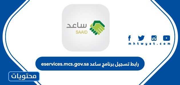 رابط تسجيل برنامج ساعد eservices.mcs.gov.sa