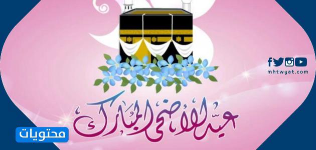صور تهنئة عيد الاضحى المبارك
