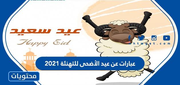 عبارات عن عيد الأضحى للتهنئة 2021 .. اجمل الكلمات والصور لعيد الاضحى 1442