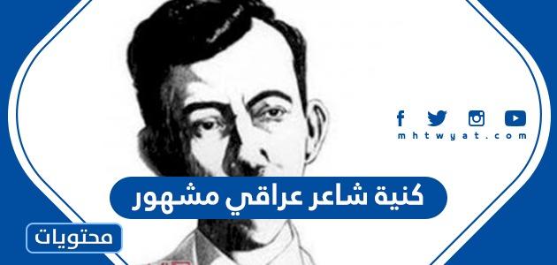 كنية شاعر عراقي مشهور