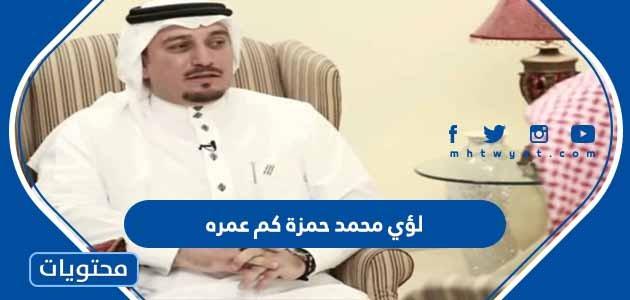 لؤي محمد حمزة كم عمره