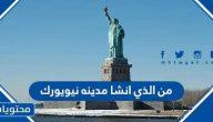 من الذي انشا مدينه نيويورك