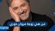 من هي زوجة مروان خوري