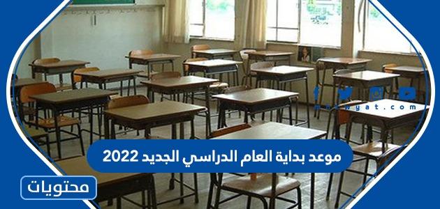 موعد بداية العام الدراسي الجديد 2022 السعودية