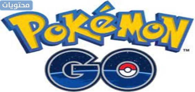 لعبة Pokémon Go للاندرويد