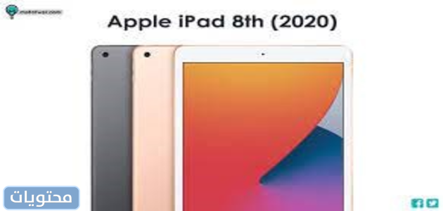 iPad 8th-generation 2020 للدراسة
