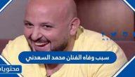 سبب وفاة الفنان محمد السعدني