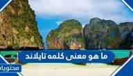 ما هو معنى كلمه تايلاند