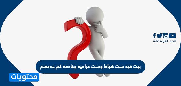 بيت فيه ست ضباط وست حراميه وخادمه كم عددهم