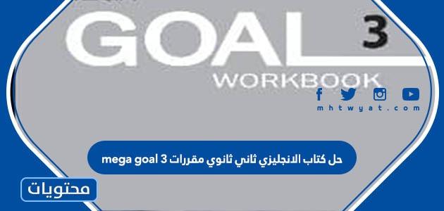 حل كتاب الانجليزي ثاني ثانوي مقررات mega goal 3