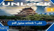 كتاب unlock 1 محلول pdf