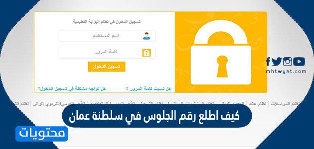 كيف اطلع رقم الجلوس في سلطنة عمان
