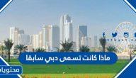 ماذا كانت تسمى دبي سابقا