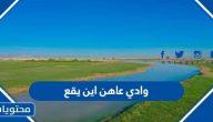 وادي عاهن اين يقع