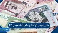 17 مليون يورو كم يساوي بالريال السعودي