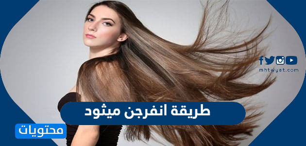 طريقة انفرجن ميثود ونصائح للحفاظ على شعر صحي