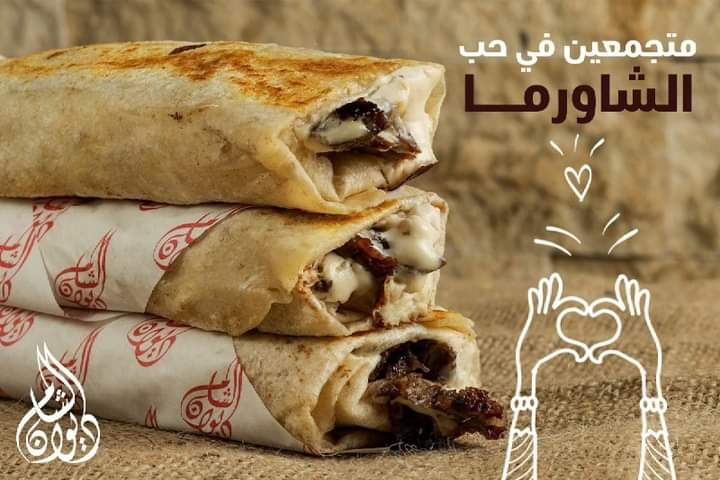 رقم مطعم ديوان الشام الكويت