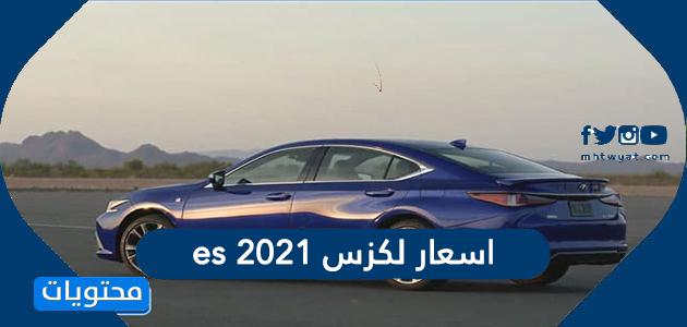 اسعار لكزس es 2021