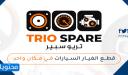 تريو سبير | TRIO SPARE لقطع غيار السيارات