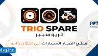 تريو سبير   TRIO SPARE لقطع غيار السيارات