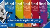 حل كتاب milestones in english a2
