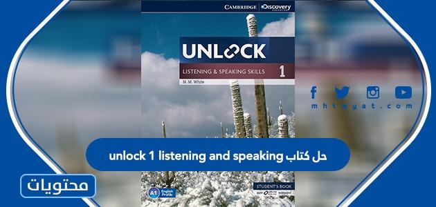 حل كتاب unlock 1 listening and speaking