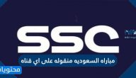 مباراه السعوديه منقوله على اي قناه