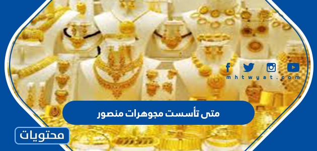 متى تأسست مجوهرات منصور