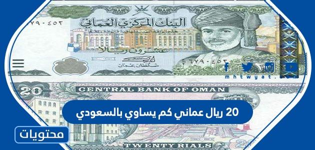 20 ريال عماني كم يساوي بالسعودي