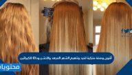 ما هي أقوى وصفة منزلية لفرد وتنعيم الشعر المجعد والخشن وداعًا للكيراتين