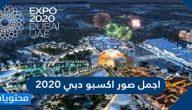 اجمل صور اكسبو دبي 2020