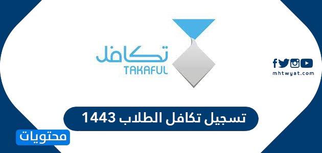 تسجيل تكافل الطلاب 1443 .. رابط بوابة takaful وطريقة الاستعلام عن الطلب